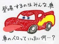 Cars01_1