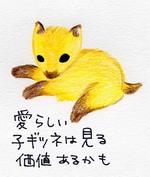 Kitsune01