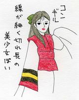 Ounootoko01